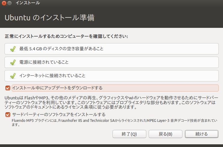 ubuntu-install2