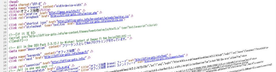 岐阜 Web開発 オフィス後藤