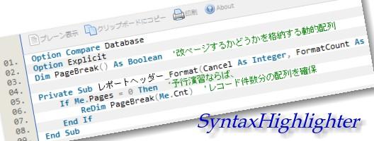 SyntaxHighlighter