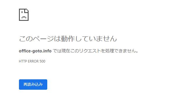 HTTP500エラー