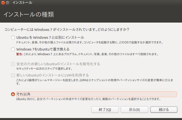 ubuntu-install3
