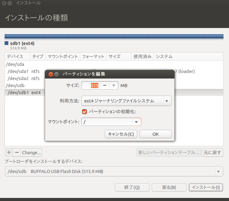 ubuntu-install4